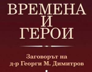 VREMENA_I_GEROI-300x234