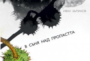 v-sania-nad-propastta_kor