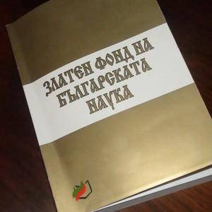 Златен фонд на българската наука 006