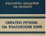 -obraten-rechnik-na-bylgarskiq-ezik