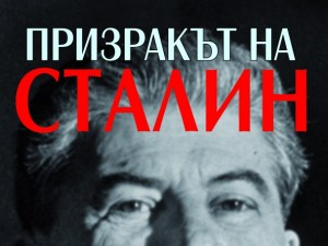 prizrakyt-na-stalin_edd4ca357f