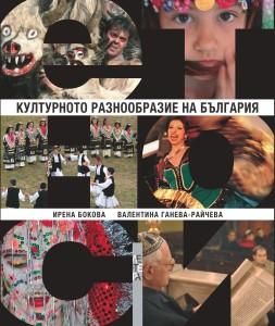 Kulturnoto_raznoobrazie_BG_COVER