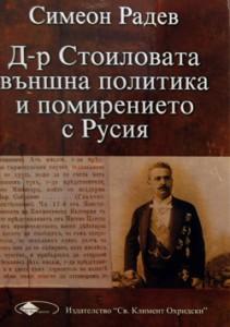 -d-r-stoilovata-vanshna-politika-i-pomirenieto-s-rusiya-ot-simeon-radev