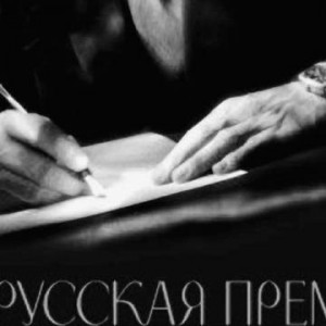 russianpremie1