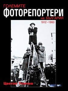 golemite-fotoreporteri-na-balgariya-1912-1960-ii-ra-chast