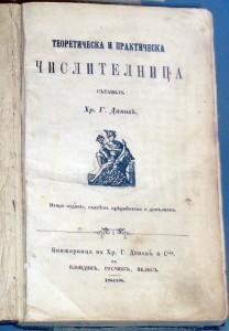 415px-Hristo_G_Danov_theoretical_and_practical_mathematics_book