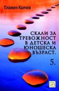 skali_cover