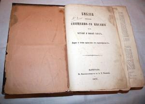 800px-Bulgarian-bible-300x216