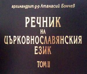 Rechnik Carkovnoslavyanski ezik
