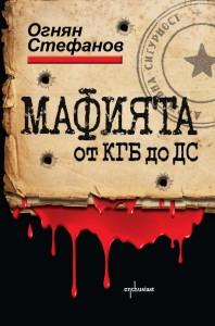 Enthusiast_Mafiata-ot-KGB-do-DS_cover-first