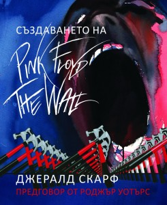 Making_The_Wall_Floyd_cover