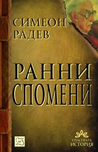 ranni_spomeni_cover