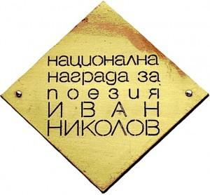 Logo-Ivan-Nikolov-1-300x278