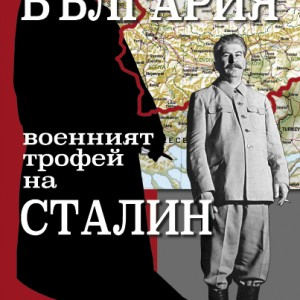 Cover of Trofeiat na Stalin