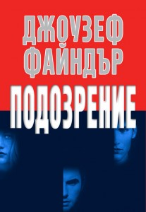 cover-podozrenie-var_5-RED-blue
