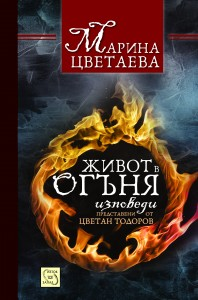 jivot_v_ogunq_cover (1)