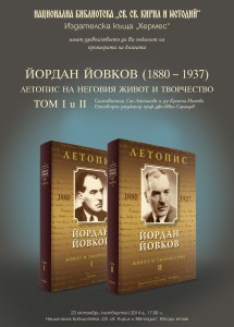 Plakat_premiera_Jovkov