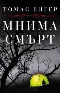 mnima-smurt2-195x300