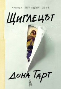 Cover_The_Goldfinch