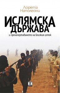 Islamic Front Cover