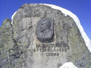 1280px-Aleko_monument_cherni_vruh