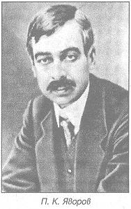 Javorov