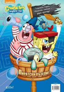 Pirate Puzzles_COR1.indd