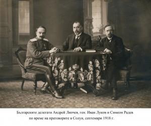 SR s ALjapchev i gen Lukov