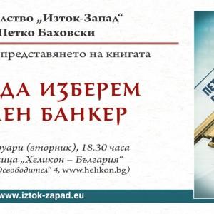 kak_da_izberem_lichen_banker_pokana