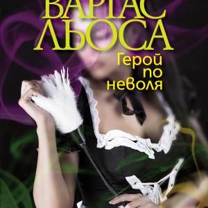 Cover-Geroi-po-nevolya1