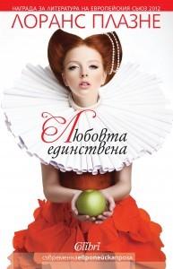 Cover-Lyubovta-edinstvena-193x300