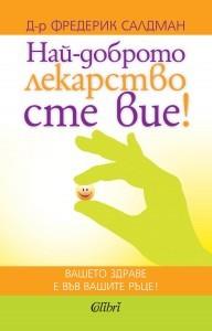 Cover-Nai-dobroto-lekarstvo-ste-vie1-192x300