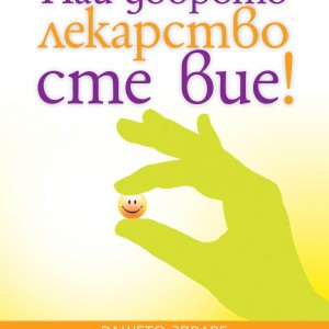 Cover-Nai-dobroto-lekarstvo-ste-vie