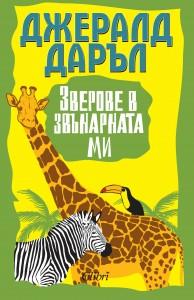 Cover-Zverove-v-zvanarnata-mi