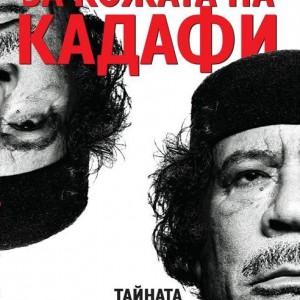 Za kojata na Kadafi_korica