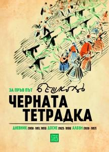 Cover_168x240_meka_korica