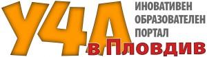 logo-u4avPlovdiv (1)