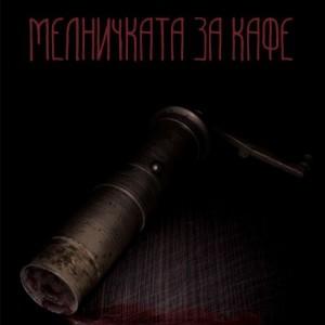 melnichkata-za-kafe
