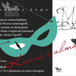 milena-poetry