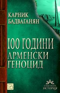 100_godini_armenski_genocid_cover