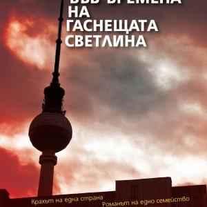 Cover-Vav-vremena-na-gasneshtata-svetlina