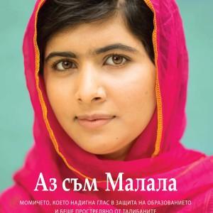 Malala_front2