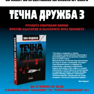 injev-poster(2)