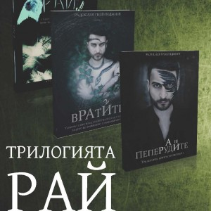 rado-plakat-2