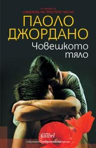 Cover-Choveshkoto-tyalo