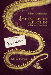FantastichniJivotni-cover