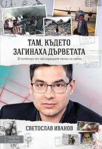 Svetlyo-Ivanov-Cover-Vakon