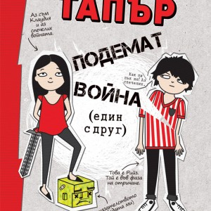 tappertwins_cover