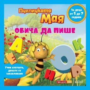 Cover-Pchelichkata-Maya-obicha-da-pishe