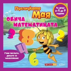 Cover-Pchelichkata-Maya-obicha-matematikata